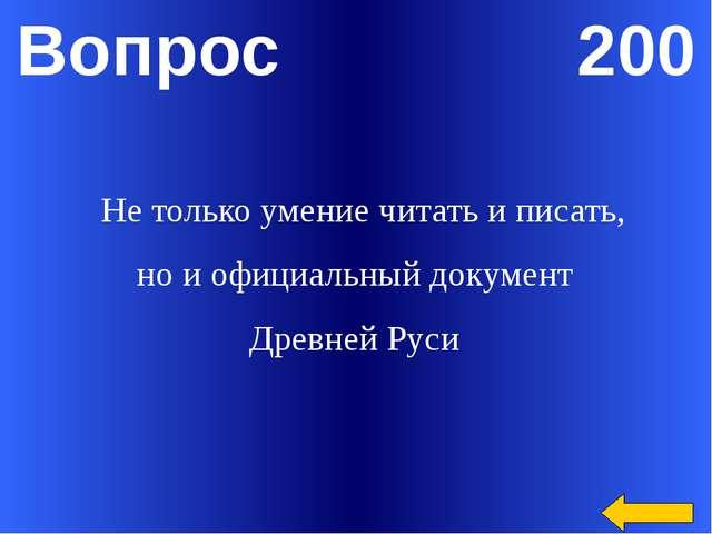 Вопрос 200 Не только умение читать и писать, но и официальный документ Древне...