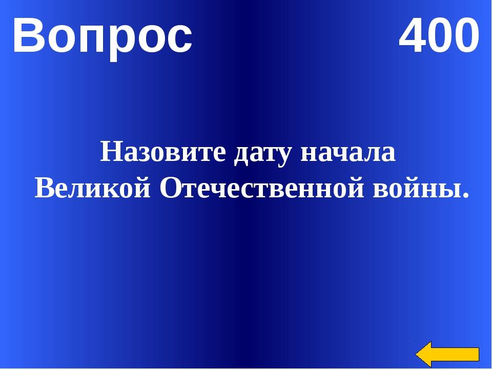 Вопрос 400 В этом слове ясно слышим мы Пять кратких русских слов: Соединитель...