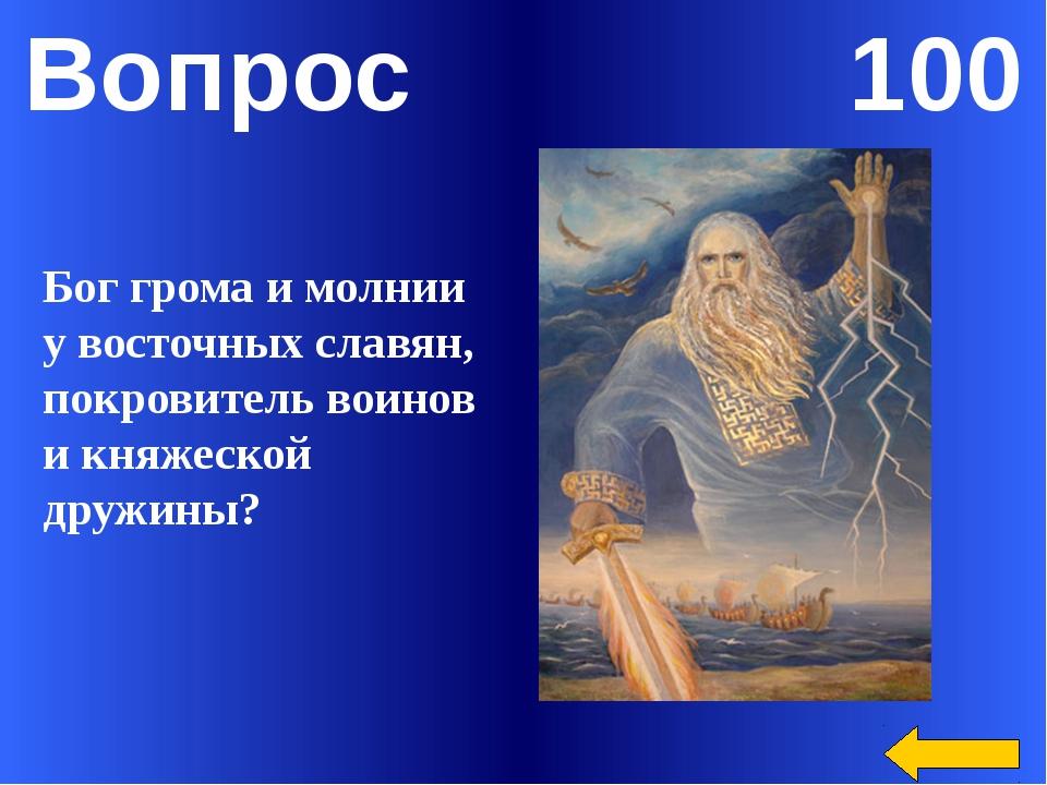 Вопрос 400 Назовите дату начала Великой Отечественной войны. Welcome to Power...