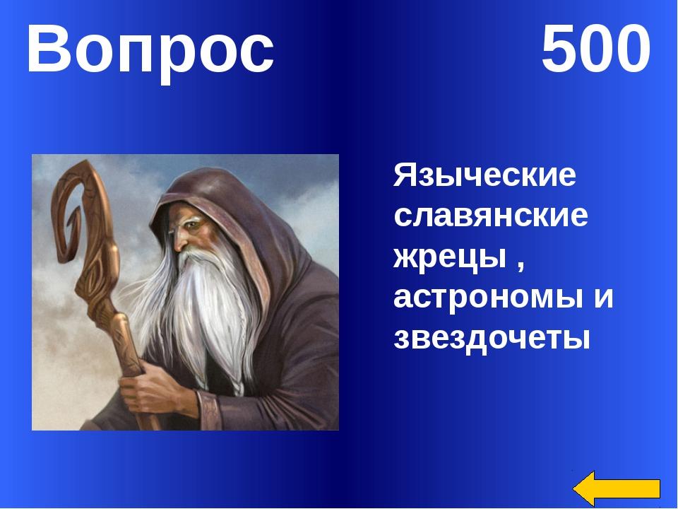 Вопрос 500 Welcome to Power Jeopardy © Don Link, Indian Creek School, 2004 Yo...