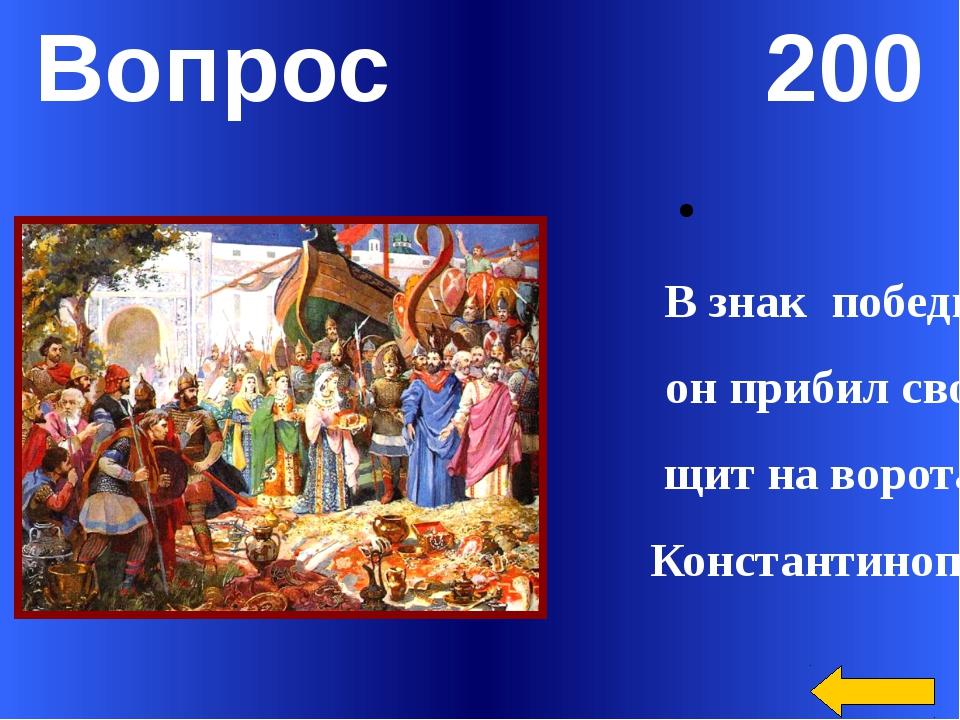 Вопрос 100 Лесной «телеграфист» Какова главная сила монголо-татарского войска...