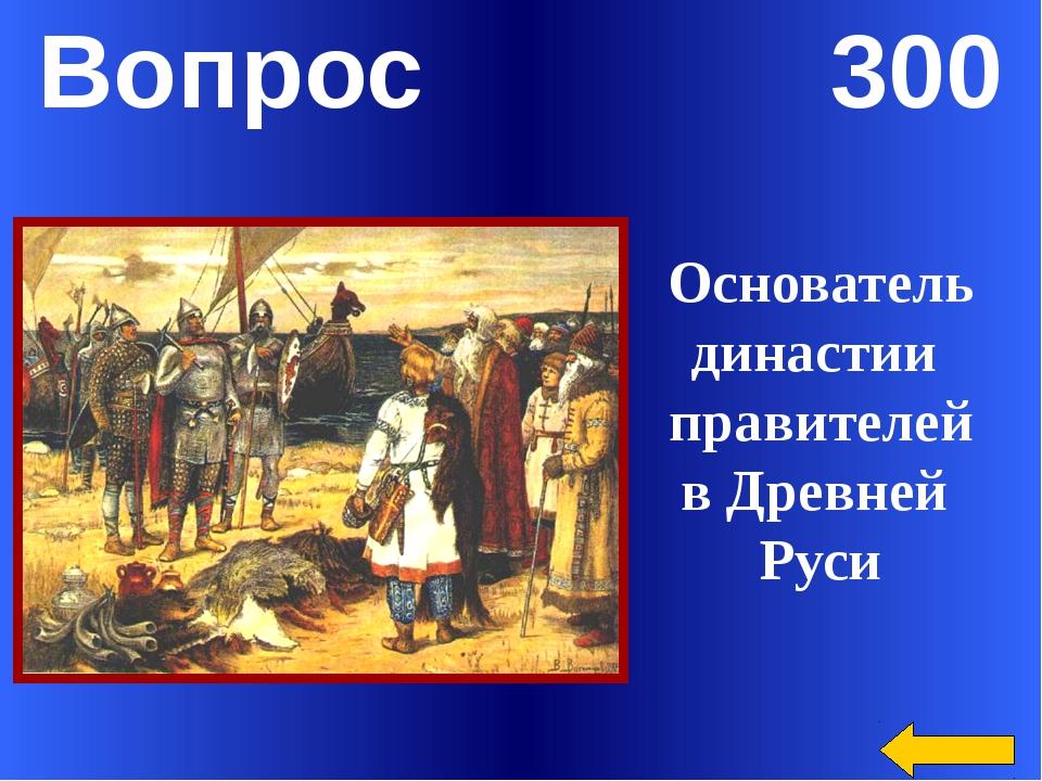 Вопрос 100 Кто изображён на гербе Российской Федерации? Welcome to Power Jeop...