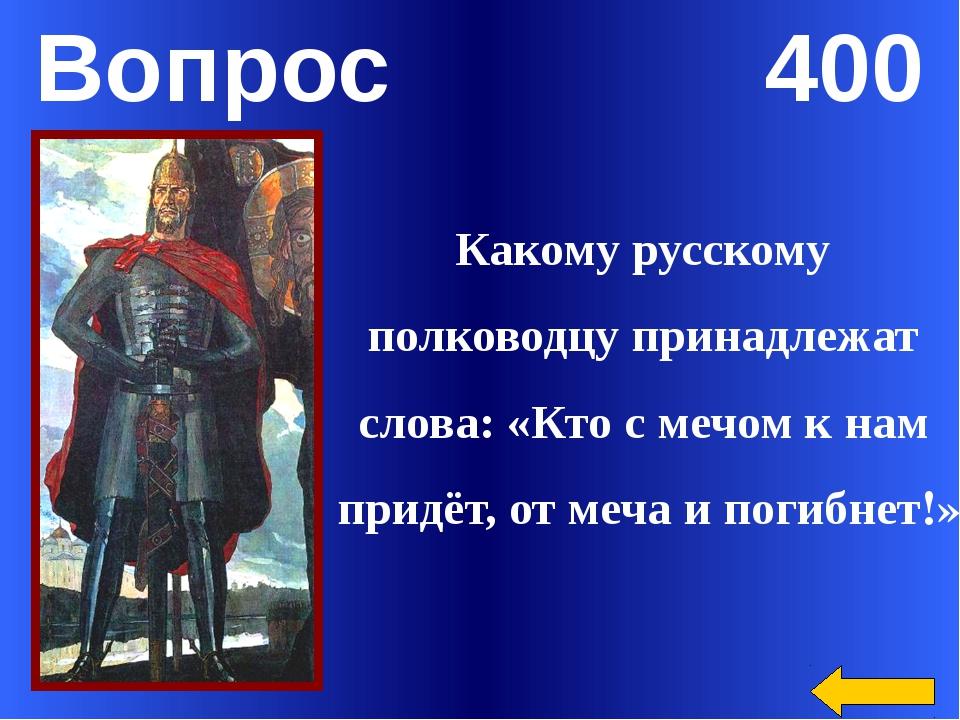 Вопрос 100 Бог грома и молнии у восточных славян, покровитель воинов и княжес...