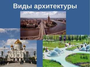 Виды архитектуры