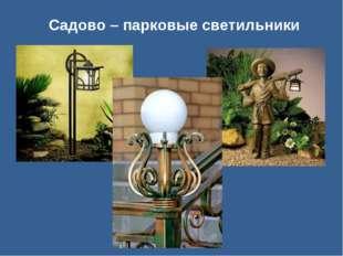 Садово – парковые светильники