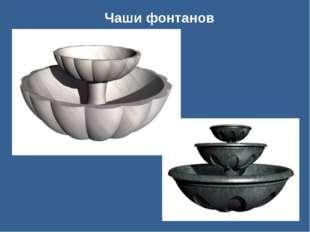 Чаши фонтанов