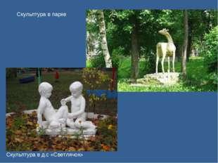 Скульптура в д.с «Светлячок» Скульптура в парке
