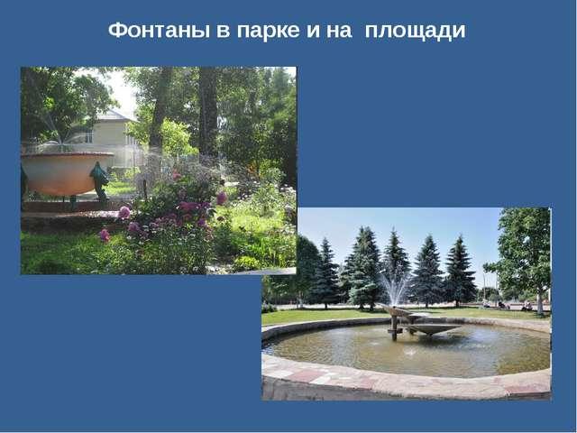 Фонтаны в парке и на площади