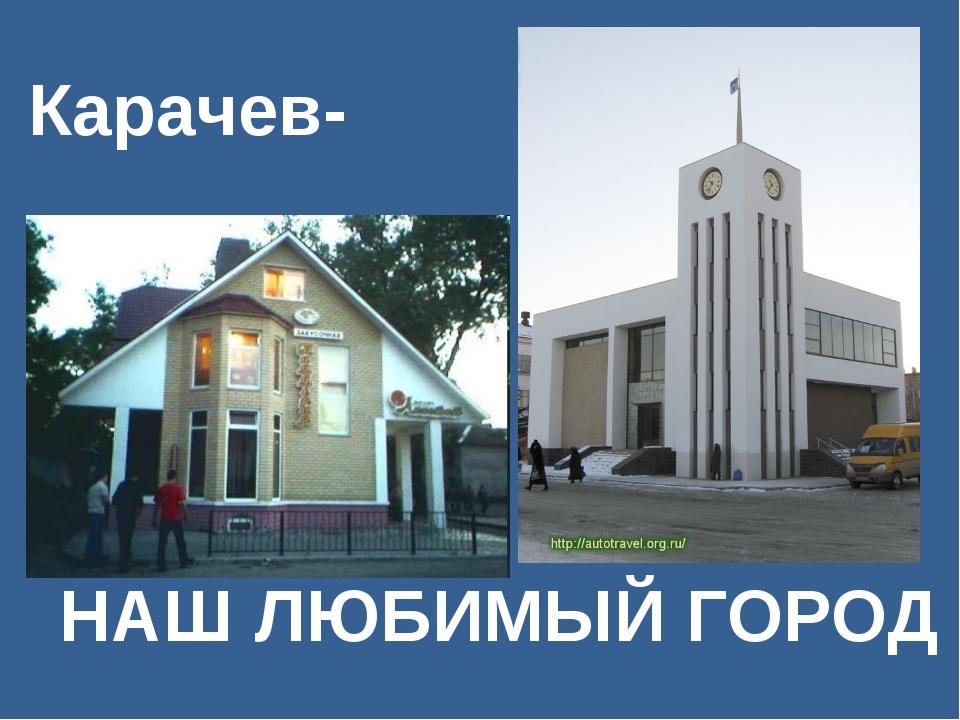 НАШ ЛЮБИМЫЙ ГОРОД Карачев-