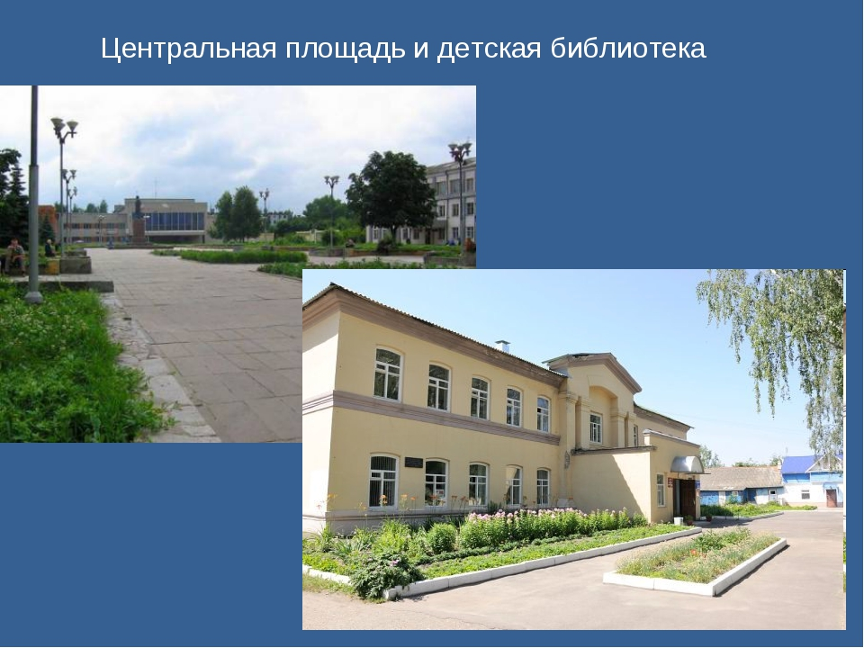 Центральная площадь и детская библиотека