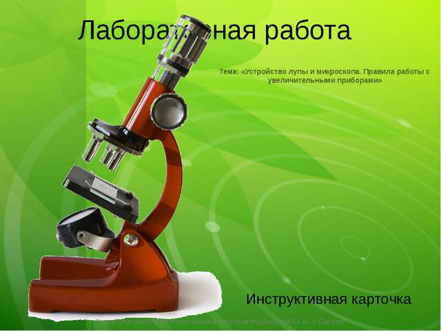 Правила работы с микроскопом Поставьте микроскоп штативом к себе на расстояни...