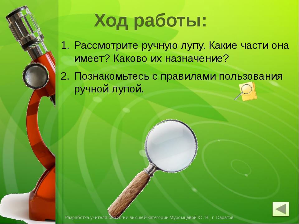 Сделайте вывод: Разработка учителя биологии высшей категории Муромцевой Ю. В....