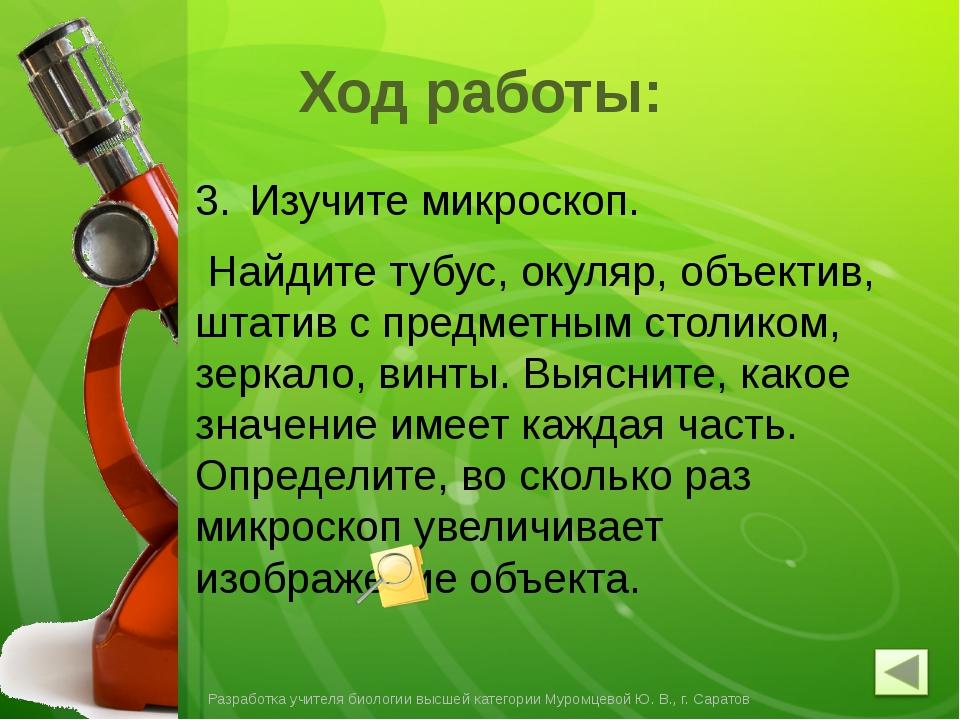Разработка учителя биологии высшей категории Муромцевой Ю. В., г. Саратов