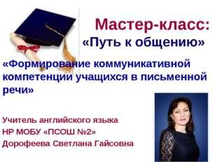 Мастер-класс: Учитель английского языка НР МОБУ «ПСОШ №2» Дорофеева Светлана