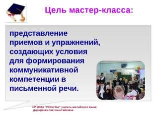 """НР МОБУ """"ПСОШ №2"""" учитель английского языка Дорофеева Светлана Гайсовна Цель"""