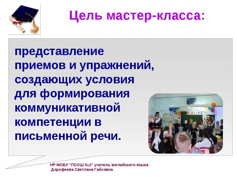 """НР МОБУ """"ПСОШ №2"""" учитель английского языка Дорофеева Светлана Гайсовна Цель..."""
