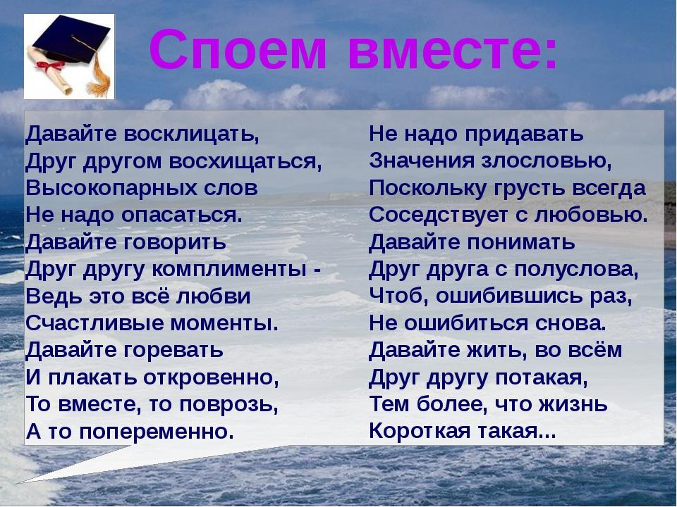 Не надо придавать Значения злословью, Поскольку грусть всегда Соседствует с...