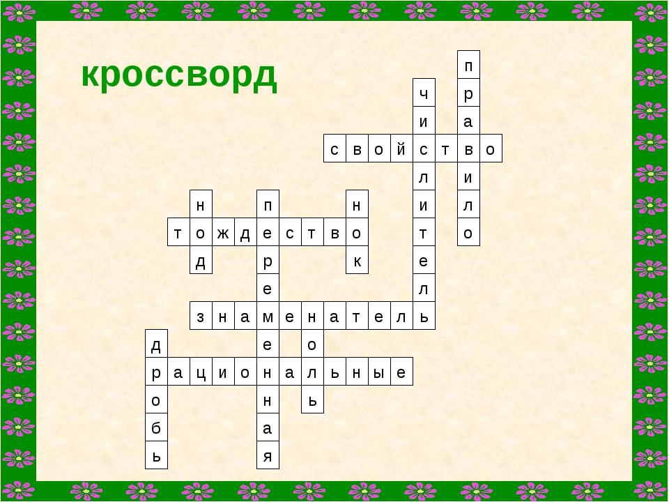 crossword 1 04