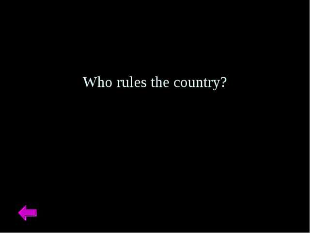 Who rules the сountry?