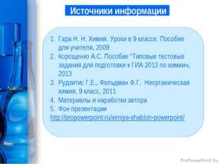 Источники информации Гара Н. Н. Химия. Уроки в 9 классе. Пособие для учителя
