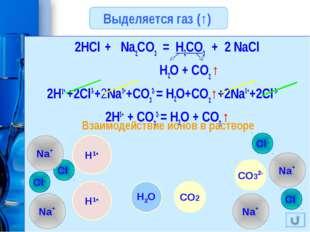 Выделяется газ (↑) 2HCl + Na2CO3 = H2CO3 + 2 NaCl H2O + CO2 ↑ 2H1+ +2Cl1-+2Na