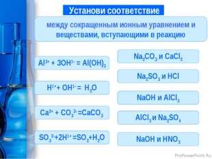 Установи соответствие между сокращенным ионным уравнением и веществами, всту