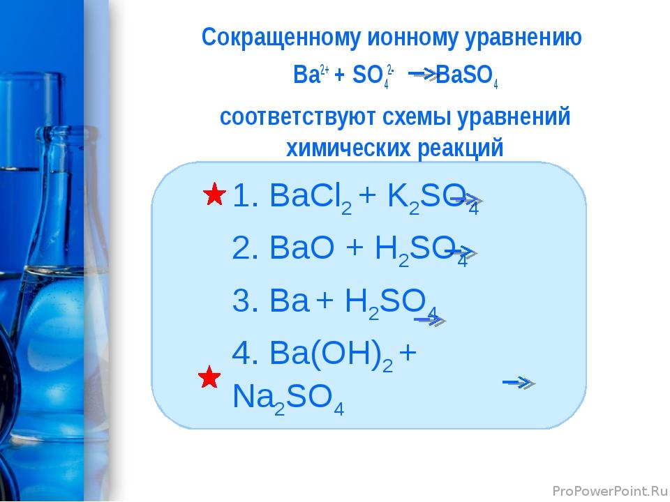 Сокращенному ионному уравнению Bа2+ + SО42- BаSО4 соответствуют схемы уравнен...