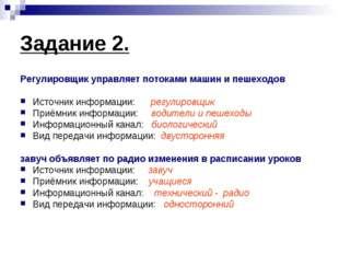 Задание 2. Регулировщик управляет потоками машин и пешеходов Источник информа