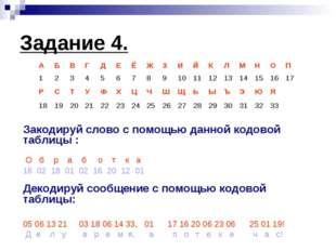 Задание 4. Закодируй слово с помощью данной кодовой таблицы : О б р а б о т к