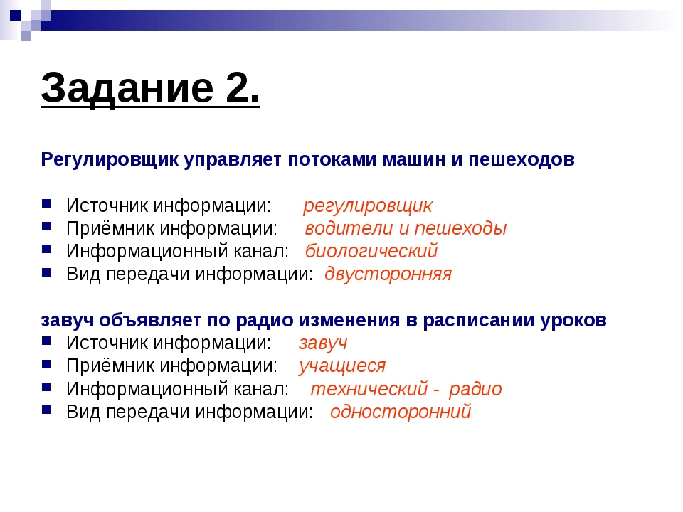 Задание 2. Регулировщик управляет потоками машин и пешеходов Источник информа...