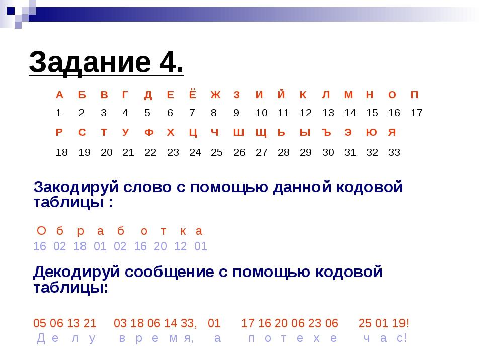 Задание 4. Закодируй слово с помощью данной кодовой таблицы : О б р а б о т к...