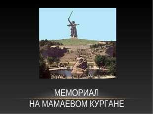 МЕМОРИАЛ НА МАМАЕВОМ КУРГАНЕ