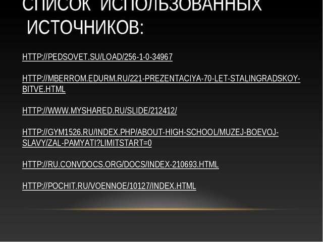 СПИСОК ИСПОЛЬЗОВАННЫХ ИСТОЧНИКОВ: HTTP://PEDSOVET.SU/LOAD/256-1-0-34967 HTTP...