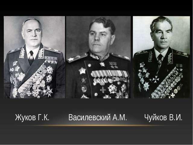 Василевский А.М. ЖуковГ.К. ЧуйковВ.И.
