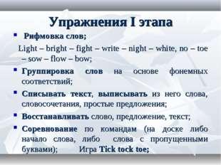 Упражнения I этапа Рифмовка слов; Light – bright – fight – write – night – wh