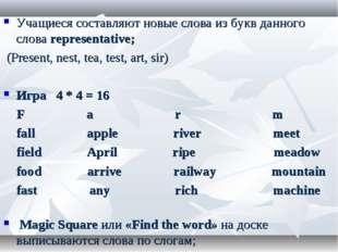 Учащиеся составляют новые слова из букв данного слова representative; (Presen
