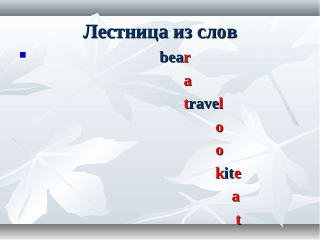Лестница из слов bear a travel o o kite a t