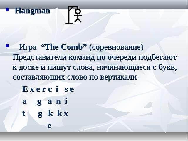 "Hangman Игра ""The Comb"" (соревнование) Представители команд по очереди подбе..."