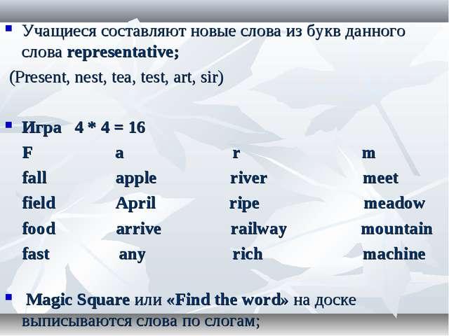 Учащиеся составляют новые слова из букв данного слова representative; (Presen...
