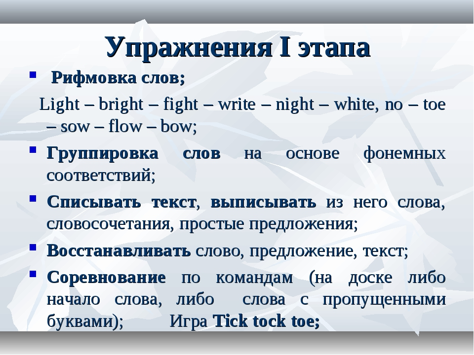 Упражнения I этапа Рифмовка слов; Light – bright – fight – write – night – wh...