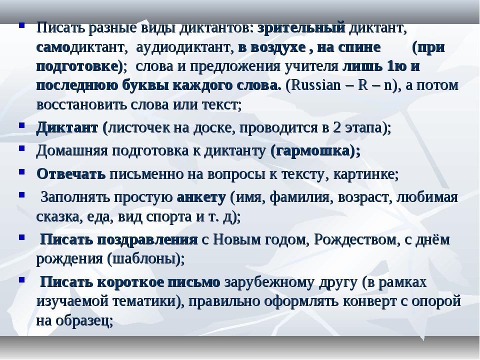 Писать разные виды диктантов: зрительный диктант, самодиктант, аудиодиктант,...