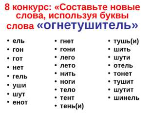 8 конкурс: «Составьте новые слова, используя буквы слова «огнетушитель» ель г