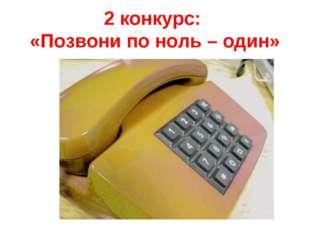 2 конкурс: «Позвони по ноль – один»