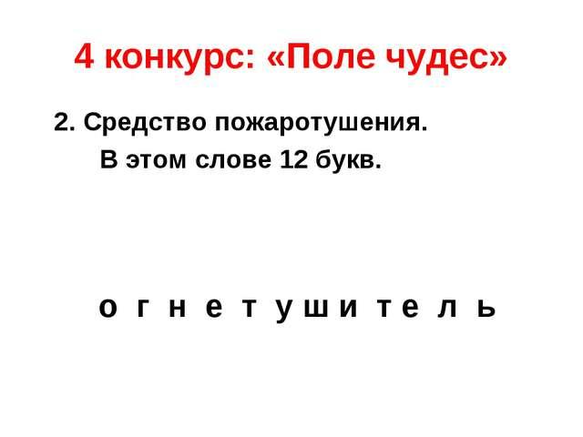 4 конкурс: «Поле чудес» 2. Средство пожаротушения. В этом слове 12 букв. о г...