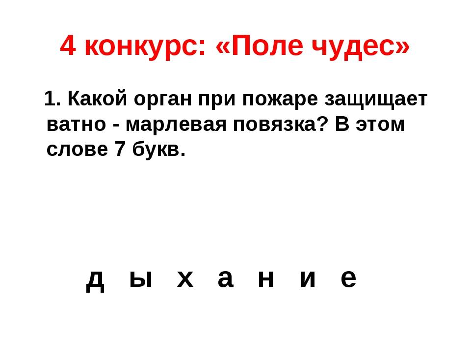 4 конкурс: «Поле чудес» 1. Какой орган при пожаре защищает ватно - марлевая п...