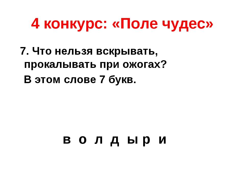 4 конкурс: «Поле чудес» 7. Что нельзя вскрывать, прокалывать при ожогах? В эт...