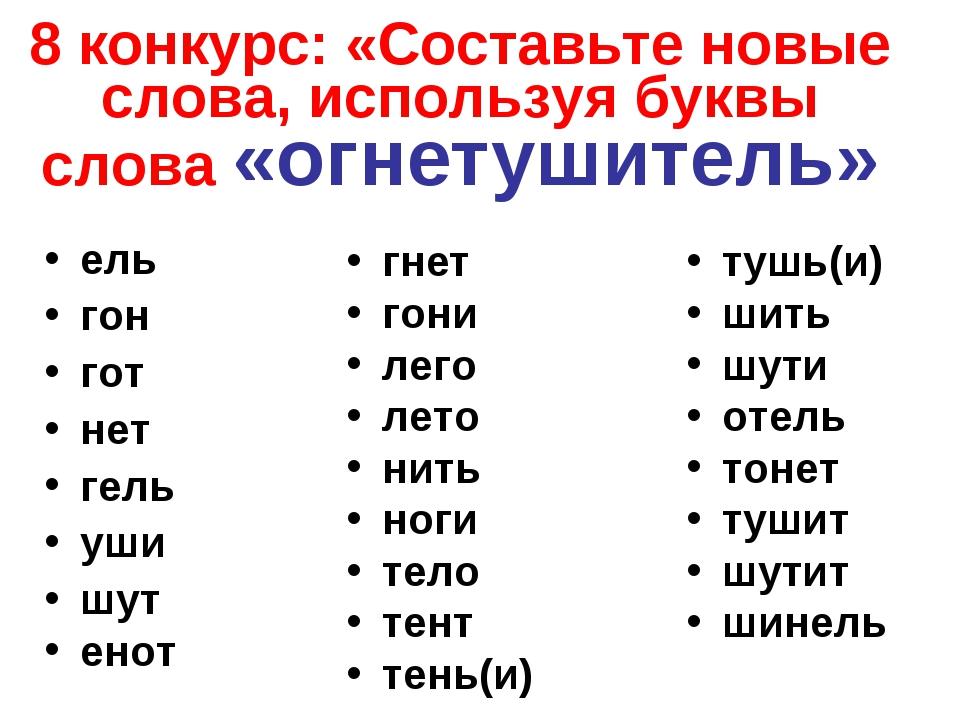 8 конкурс: «Составьте новые слова, используя буквы слова «огнетушитель» ель г...