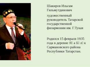 Шакиров Ильгам Гильмутдинович художественный руководитель Татарской государс