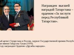 Народный артист Татарстана и России, лауреат Государственной премии Республик