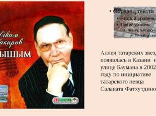 Аллея татарских звезд появилась в Казани на улице Баумана в 2002 году по ини